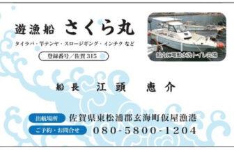 さくら丸(仮屋漁港)