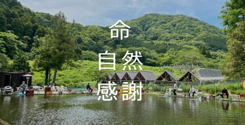 自然の森 フィッシングリゾート