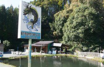 蛍ヶ池 自然釣り堀りセンター