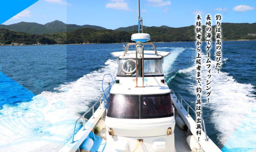 遊漁船 凪潮Ⅱ