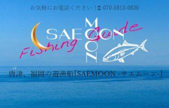 遊漁船 SAE MOON